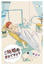 ご結婚はまだですか? 分冊版の5巻のネタバレが見たい!無料試し読みをフルで読むには!