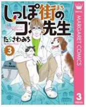 漫画「しっぽ街のコオ先生」3巻を無料で1冊読む方法はこれ!あらすじ感想も紹介!