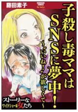 """子殺し毒ママはSNSに夢中!~""""いいね!""""が欲しくて~の1巻のネタバレが見たい!無料試し読みをフルで読むには!"""