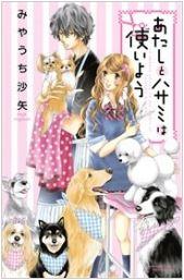 漫画「あたしとハサミは使いよう」1巻を1冊まるごと無料で読みたい!感想や評判もチェック!