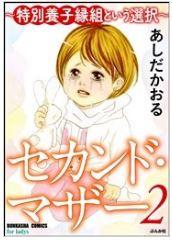 セカンド・マザー~特別養子縁組という選択~の2巻のネタバレが見たい!無料試し読みをフルで読むには!