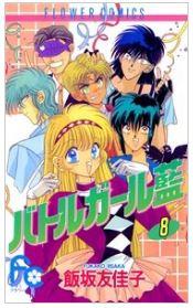 漫画「バトルガール藍」8巻を無料で1冊読む方法はこれ!あらすじ感想も紹介!