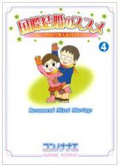 漫画「国際結婚のススメ」4巻を無料で1冊読む方法はこれ!あらすじ感想も紹介!