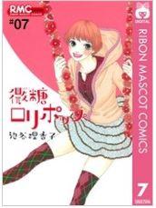 微糖ロリポップの7巻のネタバレが見たい!無料試し読みをフルで読むには!