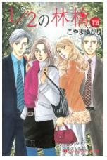 1/2の林檎の14巻を無料ダウンロードで1冊読める!安全なおすすめサイトはこれ!
