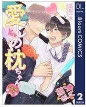 漫画「愛しの枕ちゃん」2巻をRawQQやZIPを使わずに無料で安全に読むには!