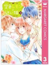 漫画「空色レモンと迷い猫」3巻をRawQQやZIPを使わずに無料で安全に読むには!