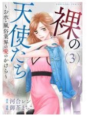 裸の天使たち~お水・風俗業界の愛のかけら~の3巻のネタバレが見たい!無料試し読みをフルで読むには!