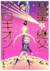 漫画「彗星継父プロキオン」3巻をRawQQやZIPを使わずに無料で安全に読むには!