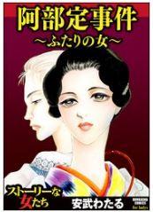 漫画「阿部定事件~ふたりの女~」1巻をRawQQやZIPを使わずに無料で安全に読むには!