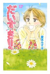 だいすき!!~ゆずの子育て日記~の17巻を無料ダウンロードで1冊読める!安全なおすすめサイトはこれ!
