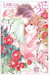 漫画「愛されたいと泣いた夜」3巻を1冊まるごと無料で読みたい!感想や評判もチェック!