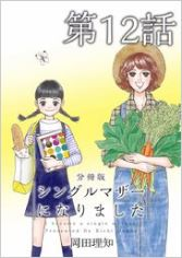 漫画「シングルマザーになりました 分冊版」12巻を1冊まるごと無料で読みたい!感想や評判もチェック!