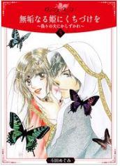 漫画「無垢なる姫にくちづけを~偽りの夫にかしずかれ~」5巻を1冊まるごと無料で読みたい!感想や評判もチェック!