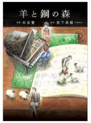 羊と鋼の森の2巻を無料で1冊読む方法をチェック!あらすじ感想も!