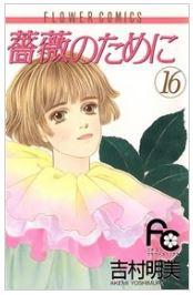 漫画「薔薇のために」16巻を1冊まるごと無料で読みたい!感想や評判もチェック!