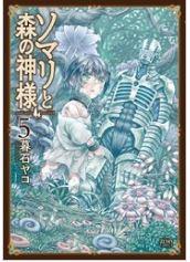漫画「ソマリと森の神様」5巻を1冊まるごと無料で読みたい!感想や評判もチェック!