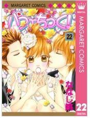 漫画「パフェちっく!」22巻を1冊まるごと無料で読みたい!感想や評判もチェック!