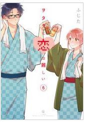 ヲタクに恋は難しい:の6巻のネタバレが見たい!無料試し読みをフルで読むには!