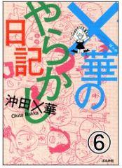 ×華のやらかし日記(分冊版)の6巻のネタバレが見たい!無料試し読みをフルで読むには!