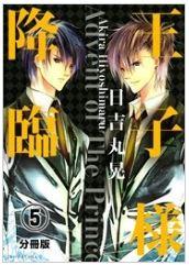 王子様降臨 分冊版の5巻のネタバレが見たい!無料試し読みをフルで読むには!