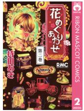 花めぐりあわせの2巻のネタバレが見たい!無料試し読みをフルで読むには!
