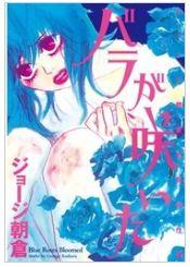 バラが咲いたの1巻のネタバレが見たい!無料試し読みをフルで読むには!