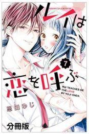 漫画「ルイは恋を呼ぶ 分冊版」7巻を無料で1冊読む方法はこれ!あらすじ感想も紹介!