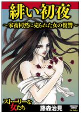 緋い初夜~家畜同然に売られた女の復讐~の1巻を無料で1冊読む方法をチェック!あらすじ感想も!