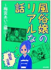 漫画「風俗嬢のリアルな話~梅宮あいこ編~」14巻をRawQQやZIPを使わずに無料で安全に読むには!