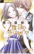 2度目の恋は嘘つきの5巻を無料ダウンロードで1冊読める!安全なおすすめサイトはこれ!