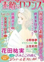 漫画「素敵なロマンス 」24巻をRawQQやZIPを使わずに無料で安全に読むには!