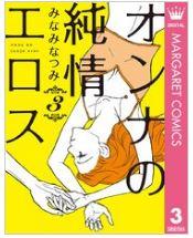 漫画「オンナの純情エロス」3巻をRawQQやZIPを使わずに無料で安全に読むには!