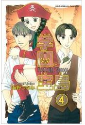 学園宝島 分冊版の4巻を1冊フルで無料ダウンロードできる?合法で安全に読む方法