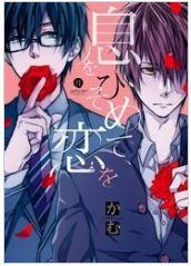 漫画「息をひそめて、恋を」1巻を1冊まるごと無料で読みたい!感想や評判もチェック!