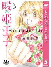 殿*姫*王子の5巻を今すぐ無料で読むには!気になる評判や感想も知りたい!