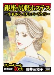 銀座・尻軽ホステス~生乳さらしてナンバーワン!?~の1巻を試し読みでは物足りない!無料で最後まで読みたいなら!