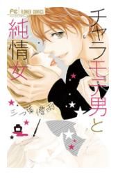 チャラモテ男と純情女の1巻を無料ダウンロードで1冊読める!安全なおすすめサイトはこれ!