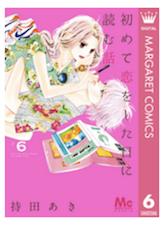 初めて恋をした日に読む話の6巻のネタバレが見たい!無料試し読みをフルで読むには!
