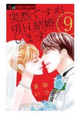 突然ですが、明日結婚しますの9巻のネタバレが見たい!無料試し読みをフルで読むには!
