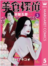 美食探偵 明智五郎の5巻を無料で1冊読む方法をチェック!あらすじ感想も!