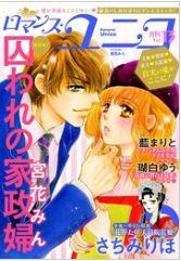 漫画「ロマンス・ユニコ」13巻を無料で1冊読む方法はこれ!あらすじ感想も紹介!