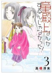 漫画「童殿上なんかするんじゃなかった!」3巻を1冊まるごと無料で読みたい!感想や評判もチェック!