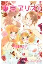 漫画「東京アリス」15巻を無料で1冊読む方法はこれ!あらすじ感想も紹介!