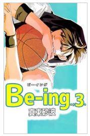 漫画「Be-ing」3巻を無料で1冊読む方法はこれ!あらすじ感想も紹介!