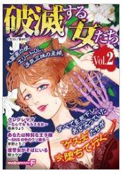 漫画「破滅する女たち」2巻を無料で1冊読む方法はこれ!あらすじ感想も紹介!