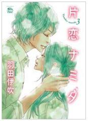 漫画「片恋ナミダ」3巻を無料で1冊読む方法はこれ!あらすじ感想も紹介!