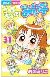 漫画「こっちむいて!みい子」31巻を無料で1冊読む方法はこれ!あらすじ感想も紹介!