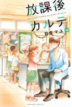 漫画「放課後カルテ」16巻を1冊まるごと無料で読みたい!感想や評判もチェック!