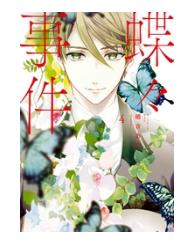漫画「蝶々事件」4巻を無料で1冊読む方法はこれ!あらすじ感想も紹介!